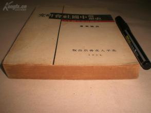 民国:     《史前期中国社会研究》   原装全册