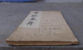 清抄本《笔歌墨舞》,1册,   八股文抄本,  很漂亮。