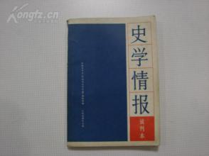 史学情报(试刊号)