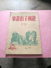 稀见早期木刻初版连环画报《纪利子的故事》一册全,品佳。
