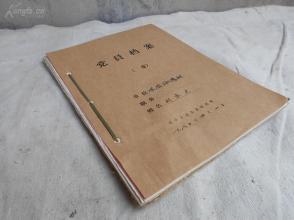 《红色》档案,《山西省安泽县刘庆文组织文书》目测50页左右。