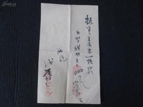 【10】民国时期 毛笔收条一张 尺寸21*13厘米!