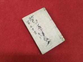 清代精刻本 《第五才子书  水浒传》卷47-卷53   第42回至第48回  一册全