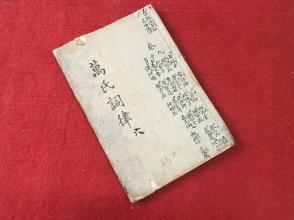 清康熙精刻本《词律》卷九、卷十  一册全   内有上海大同大学图书馆藏书签