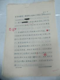 教授、翻译家蒋颖超   翻译手稿原稿一份 《库佩勒斯,路易斯(玛丽-安妮)》 《库特林,乔治》等 16开19页   已出版