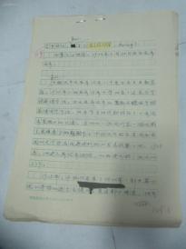 教授、翻译家张继军、朱新福  翻译手稿原稿一份 《卡拉汉,莫利》《卡洛格罗,洛伦佐》等 16开12页   已出版