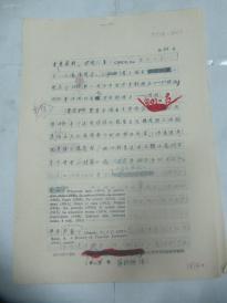 教授、翻译家程蒋颖超、张继军  翻译手稿原稿一份 《奇皮科,伊沃》《克拉克,约翰·佩斯》 16开13页   已出版