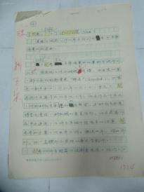 教授、翻译家张继军   翻译手稿原稿一份 《契弗,约翰》 16开7页   已出版