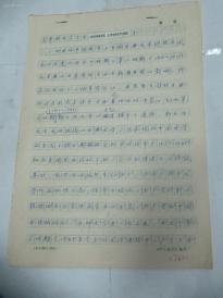 教授、翻译家陈立群  翻译手稿原稿一份 《中国文学》 16开21页   已出版