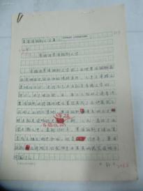 教授、翻译家程苏   翻译手稿原稿一份 《塞浦路斯文学》 16开12页   已出版
