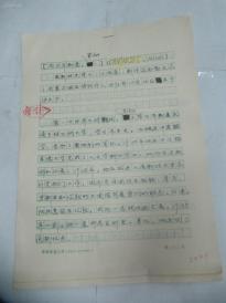 教授、翻译家蒋颖超、张继军   翻译手稿原稿一份 《茨尔年斯基,米洛什》 《克罗齐,贝内德托》 16开13页   已出版b071637