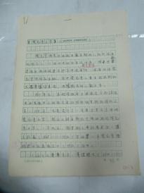 教授、翻译家程苏  翻译手稿原稿一份 《楚克奇文学》《楚瓦代文学》 16开8页   已出版