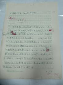 教授、翻译家程苏  翻译手稿原稿一份 《智利文学》 16开11页   已出版