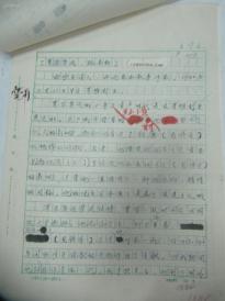 教授、翻译家沈福根   翻译手稿原稿一份 《切普,扬》《塞斯布隆,吉尔贝》等 16开15页   已出版