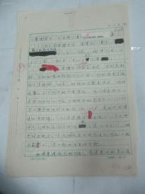 教授、翻译家沈福根、程苏  翻译手稿原稿一份 《桑德拉尔,布莱斯》《中美洲文学》16开13页   已出版