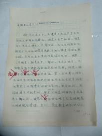 教授、翻译家蔡咏春、程苏   翻译手稿原稿一份 《刚果文学》 《康诺利,西里尔 》16开9页   已出版