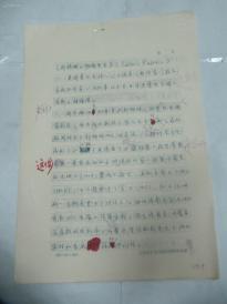 教授、翻译家蔡咏春   翻译手稿原稿一份 《科拉姆,帕德里克》 《康福特,亚历克斯 》等16开14页   已出版