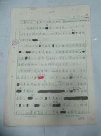 教授、翻译家沈福根  翻译手稿原稿一份 《契诃夫,安东(巴浦洛维奇)》 等 16开17页   已出版