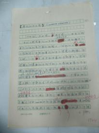 教授、翻译家程苏 翻译手稿原稿一份 《哥伦比亚文学》 16开15页   已出版