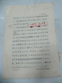 教授、翻译家蒋颖超、张继军   翻译手稿原稿一份 《乔科尔,兰茨·特奥多尔》 《立体主义》等 16开23页   已出版
