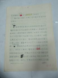 教授、翻译家张继军   翻译手稿原稿一份 《卡索拉,卡洛》等16开9页   已出版