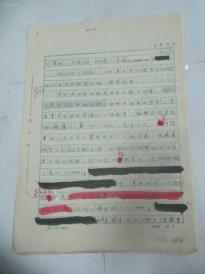 教授、翻译家沈福根  翻译手稿原稿一份 《塞拉,卡米洛·阿塞》《塞林内,路易-菲迪南》等16开12页   已出版