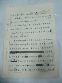 教授、翻译家沈福根、张继军  翻译手稿原稿一份 《乔卡诺,何塞·桑托斯》《乔洛尔,瓦伩汀》等 16开11页   已出版