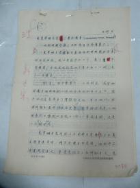 教授、翻译家蒋颖超、张继军   翻译手稿原稿一份 《克罗姆兰克,费尔南》 《克罗瑟斯,雷切尔》 16开16页   已出版