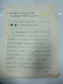 教授、翻译家张继军  翻译手稿原稿一份 《卡夫雷罗·因凡特,吉列尔莫》《卡恩,亚伯拉罕》 16开13页   已出版