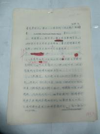教授、翻译家程蒋颖超  翻译手稿原稿一份 《克劳岱尔,保尔·(路易斯·晒尔斯 -玛丽)》等 16开25页   已出版
