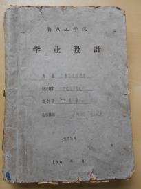 1963年南京工学院毕业设计【5万千瓦火力发电厂】丁龙章(手稿)
