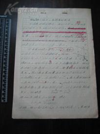 紫金山天文台*刘麟仲*家流出手稿《太阳系中天体大小和距离的测定》1摞全