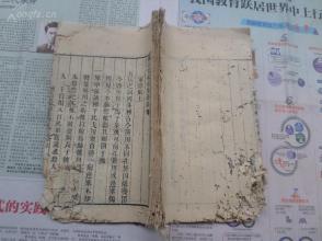 木刻有版图的兵书-------------------练兵实记一厚册