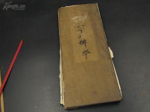9629【佛教经典 书法漂亮 甚至可以做字帖抄经使用 清本保真】清 同治孟冬手写上板木刻本<<八十八佛>>, 见图 墨色浓正 应为初刷印 可做样留存