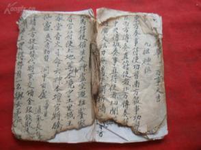 道教手抄本1厚册全,70面,长20cm13cm,品如图。