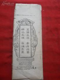 影印佛经画册《陀罗尼经》80年代,1厚册全,册页,品如图。