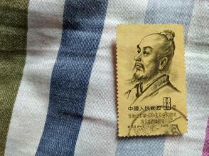 纪33 中国古代科学家(第一组)4-1 张衡像盖销票一枚(免邮费)