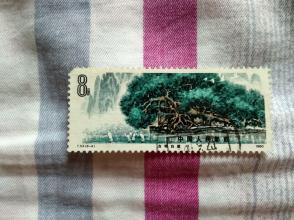 T53 桂林山水8-4旧票一枚(免邮费)