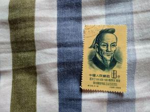纪33 中国古代科学家(第一组)4-2 祖冲之像(免邮费)