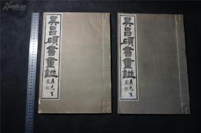 民国珂罗版,1921年【吴昌硕书画谱】  线装 2册全。吴昌硕画集。日本至敬堂发行。品相特别好 。