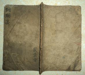 清末、【医方】、手抄本