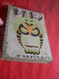 民国平装书《刀笔菁华-------法院判例》民国22年,1函4册全,上海东亚书局,近全品如图。