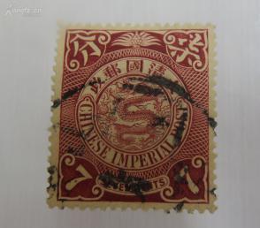 大清国邮政蟠龙邮票面值柒分旧票1张(筋票)