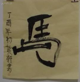 贺轩四尺斗方书法*编号39*山东省书法协会会员*保真