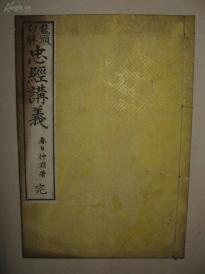 和刻本《鳌头句解忠经讲义》1册全 日本明治17年