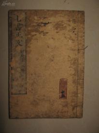 和刻本《七书正文--尉缭子、三略》1册   日本江户时期