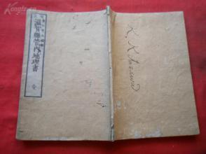 线装书《全图滋贺县管内地理书》清,1册全,大开本,品如图。