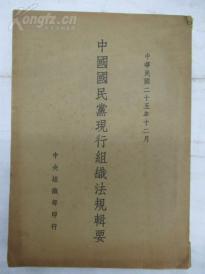 中国国民党现行组织法规辑要