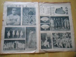 民国名人报纸《图画时报》1927年,内有蒋介石,宋美龄等,2开,品好如图。