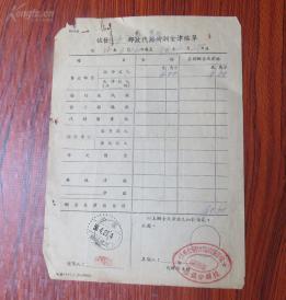 """1956年邮政代办所酬金津贴单销""""安徽56.4.27绩溪镇头""""三格点线邮戳"""